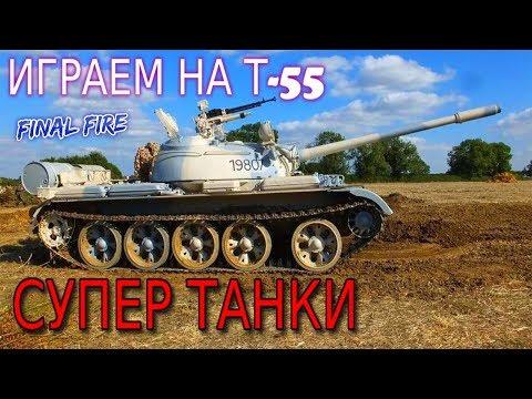 СУПЕР ТАНКИ.  ИГРАЕМ на Т-55 . Final Fire