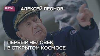 Первый человек в открытом космосе. Памяти Алексея Леонова
