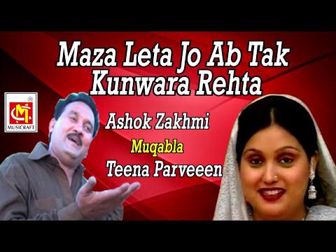 Maja Leta To Ab Tak Kunwara Rahta || Ashok Zakhmi Muqabla Tina Praveen || Audio|| Musicraft