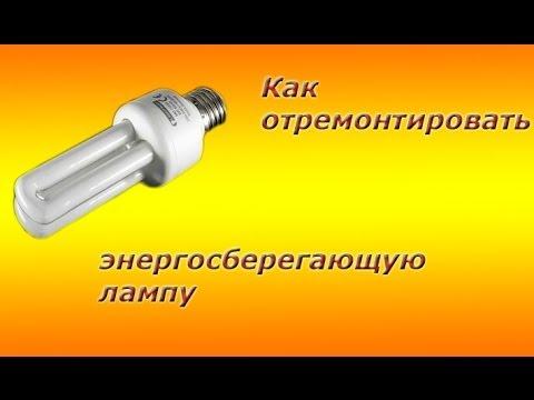 ремонт эконом ламп