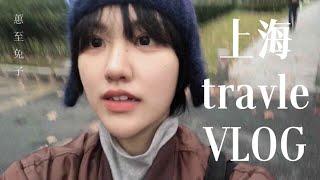 상하이 여행 vlog …