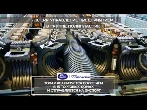 1C:EPR Управление предприятием в компании Группа ПОЛИПЛАСТИК