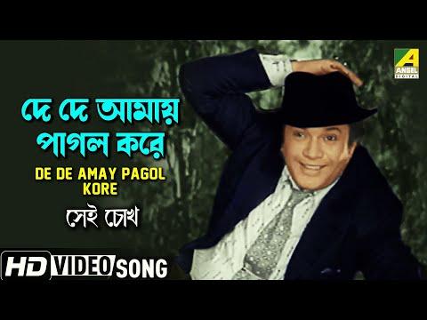 দে দে আমায় পাগল করে | De De Amay Pagol Kore | Bengali Movie Song | Sei Chokh | Uttam Kumar