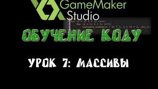 Game Maker Studio - Написание кодов - Урок 7: Массивы.