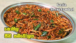 lasia-seeni-sambol-recipe-sinhala
