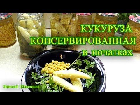Кукуруза в початках консервированная.