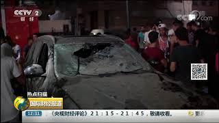 [国际财经报道]热点扫描 埃及:一载有爆炸物汽车撞车爆炸 已致20人死亡| CCTV财经