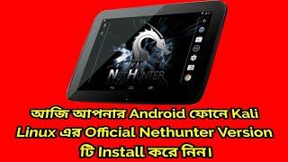 Kali Linux এর Mobile Version টি Install করে নিন আপনার Android ফোনে। সম্পূর্ণ বাংলায়।