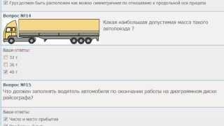 ПДД КАТЕГОРИЯ Е по-русски