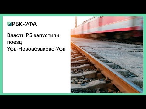 Власти РБ запустили поезд Уфа-Новоабзаково-Уфа