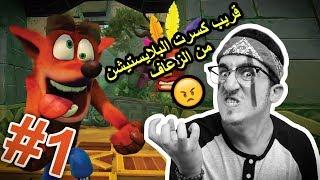 Video Crash Bandicoot (Part1) 😡😤🔪 أصعب لعبة في العالم ؟ download MP3, 3GP, MP4, WEBM, AVI, FLV Februari 2018