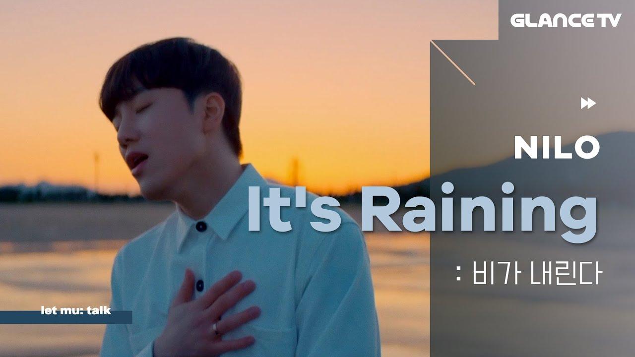 (ENG) 닐로(Nilo)가 직접 알려주는 신곡 비가 내린다 감상 포인트는?!ㅣ렛뮤:톡ㅣ