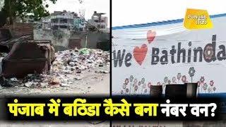 पंजाब में बठिंडा बना नंबर 1 शहर | Punjab Tak | Bhatinda