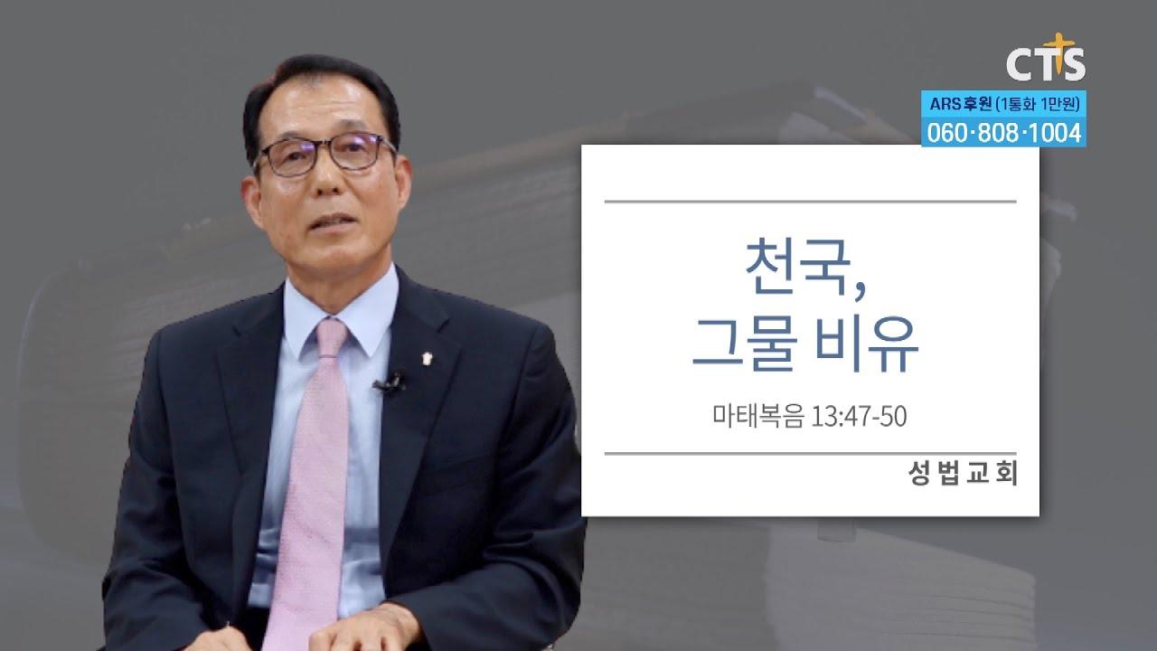[생명의말씀] 성법교회 이승웅 목사 - 천국, 그물 비유 (210621)