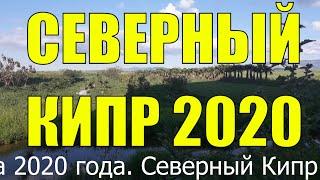 Северный Кипр Цезарь Резорт 2020 03 20