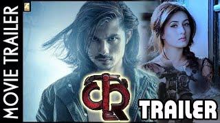 KRI - New Nepali Movie Trailer Ft. Anmol Kc, Aaditi Budathoki || Fan made Trailer