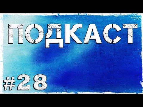 Смотреть прохождение игры Подкаст #28: Новости канала, ответы на вопросы.