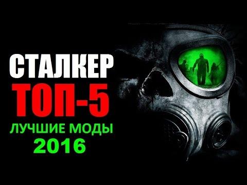 STALKER: ЛУЧШИЕ МОДЫ 2016! (ТОП-5)