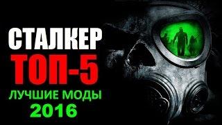 STALKER ЛУЧШИЕ МОДЫ 2016 ТОП-5