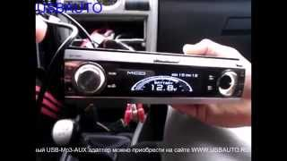 Установка USB-Mp3-AUX адаптера (Yatour / Xcarlink / DMC9088) на Pioneer DEH-P88RS