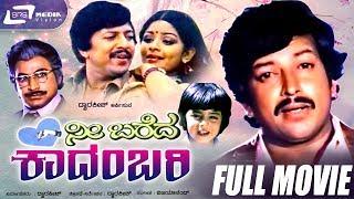 Nee Bareda Kadambari -- ನೀ ಬರೆದ ಕಾದಂಬರಿ  |Kannada Full Movie *ing Vishnuvardhan,Bhavya