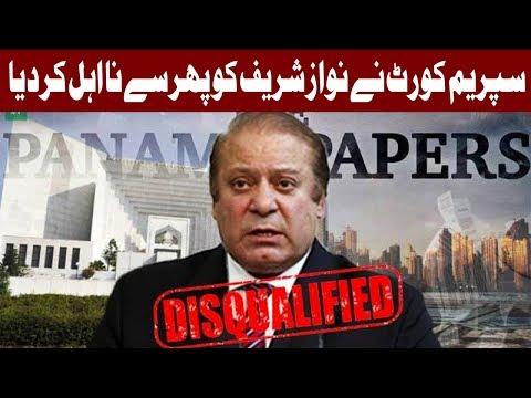 BREAKING - Supreme Court Disqualifies Nawaz Sharif from heading PML-N - Express News