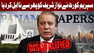 BREAKING - Supreme Court Disqualifies Nawaz Sharif from heading PML-N - Express News
