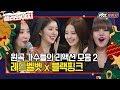 골라봐야지HD레드벨벳Red Velvetx블랙핑크BLACKPINK 원곡 가수들의 ♨리액션 모음 2탄♨ #스테이지K #JTBC봐야지