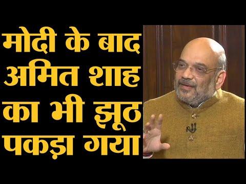 Home Minister Amit Shah बोले- NPR का NRC से संबंध नहीं है, पर संसद में सरकार ने इसका उल्टा कहा है