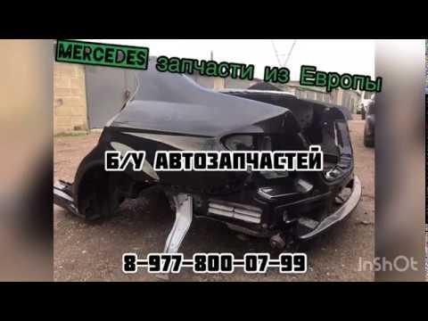 8(977)800-07-99 Разборка Мерседес Автосервис