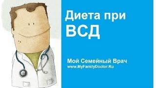 Диета при вегетососудистой дистонии (ВСД)