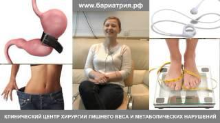 бандажирование желудка, похудение