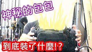 【解密】Z隊長的包包裡 究竟裝了什麼呢?