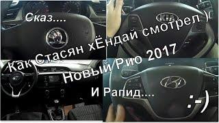 А7: Новые Hyundai Solaris..KIA Rio..Škoda Rapid FL 2017 ( и попадалово)   :-)