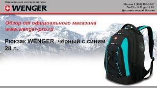 видео Рюкзак Wenger 1015215