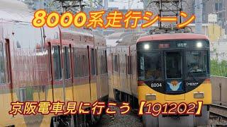 京阪電車見に行こう 【191202】8000系走行、通過集