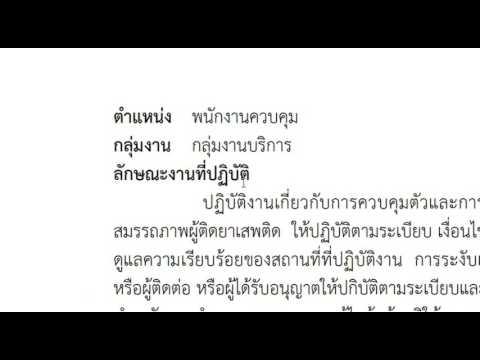 กรมคุมประพฤติ เปิดรับสมัครสอบพนักงานราชการ 29 ต.ค. -6 พ.ย. 2558