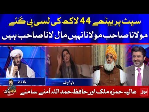 Aliya Hamza Malik Badly Criticize Molana Fazlur Rehman