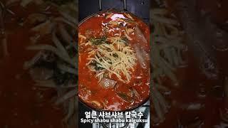 서울에 동네마다 꼭 하나씩 있는 등촌 샤브칼국수 레시피…