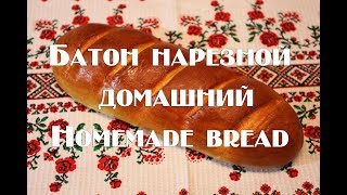 Батон нарезной домашний в духовке  Homemade bread
