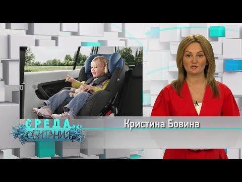 Как правильно выбрать детское автокресло. Среда обитания