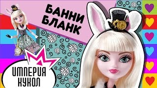 Обзор куклы Ever After High Bunny Blanc - Банни Бланк серия Базовая - CDH57 Review