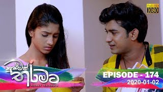 Husmak Tharamata | Episode 174 | 2020- 01- 02 Thumbnail