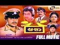 Aasha – ಆಶಾ| Kannada Full  Movie Starring Ambarish, Arjun Sarja, Kumari Indira