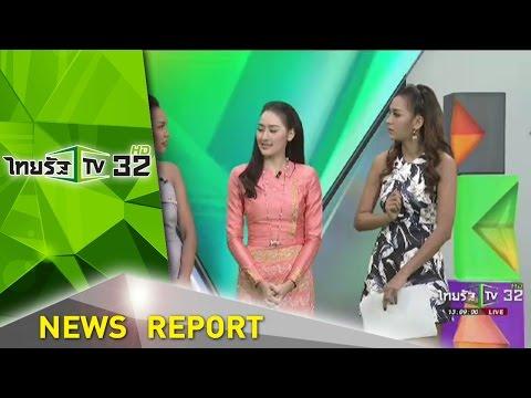 จากนางงามสู่เส้นทางโกอินเตอร์หนังพม่า | 06-09-59 | บันเทิงไทยรัฐ | ThairathTV