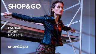 SHOP&GO Fashion Story Май 2019