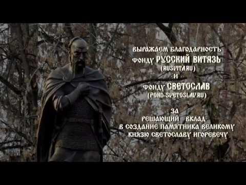 Открытие Памятника Святославу Хороброму в Серпухове