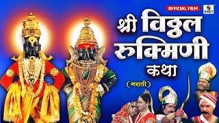 Vitthal Rukmini Vivah Sohala - विठ्ठल रुक्मिणी विवाह सोहळा  - कथा