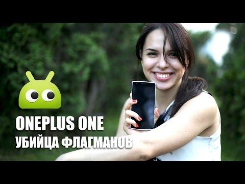 OnePlus One - убийца флагманов. Обзор AndroidInsider.ru