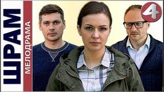 Шрам (2017). 4 серия. Мелодрама, премьера.